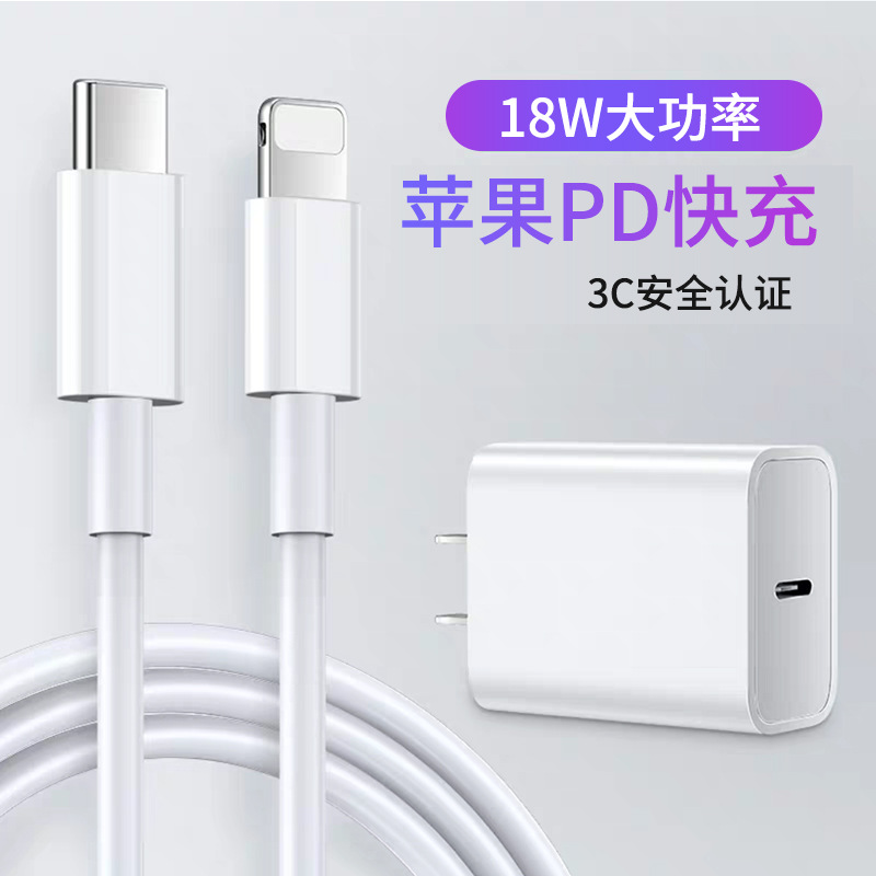 PILON Cross-border 18WPD fast charge is suitable for Apple iphone11/XR/XsMax/8 Apple flash charging