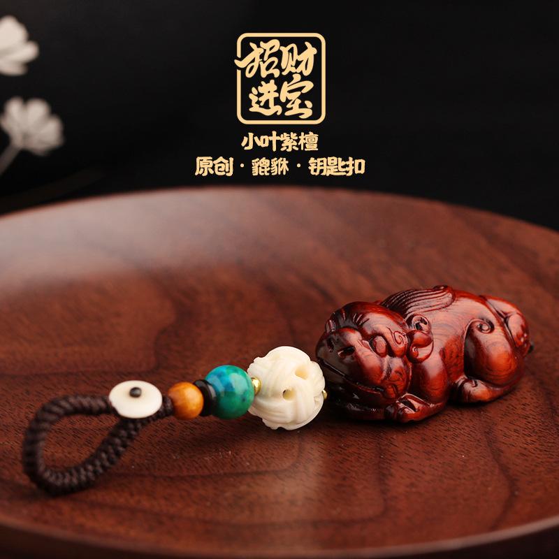 WMSY Đồ trang trí móc treo Cao cấp tinh khiết làm bằng tay may mắn Wang Xiubai tờ rơi gỗ hồng mộc xe