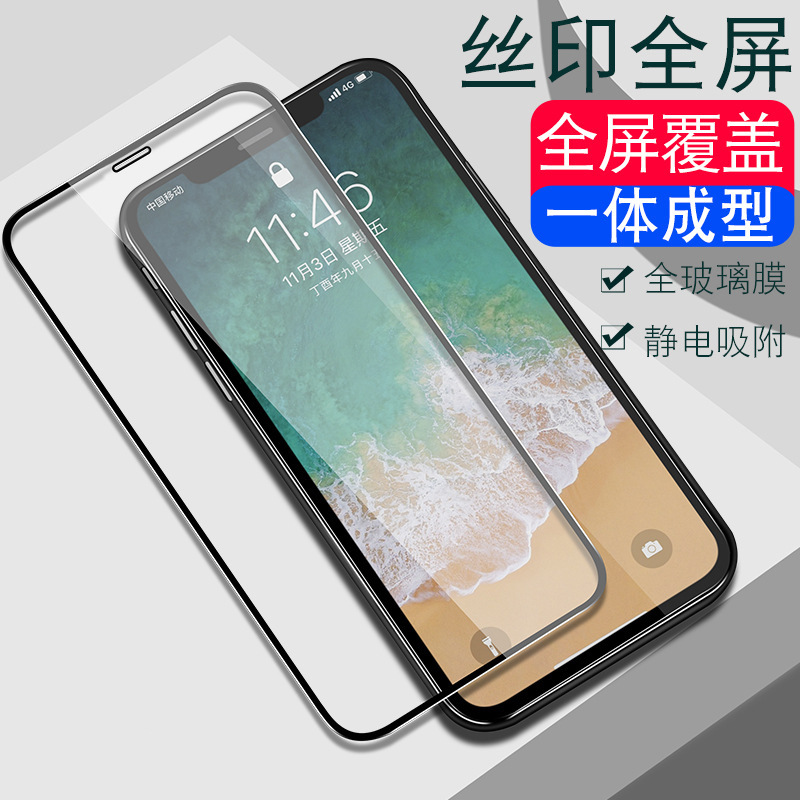 WUFENG Suitable for new iPhone11 tempered film, anti-drop mobile phone glass film, Apple 11Pro full
