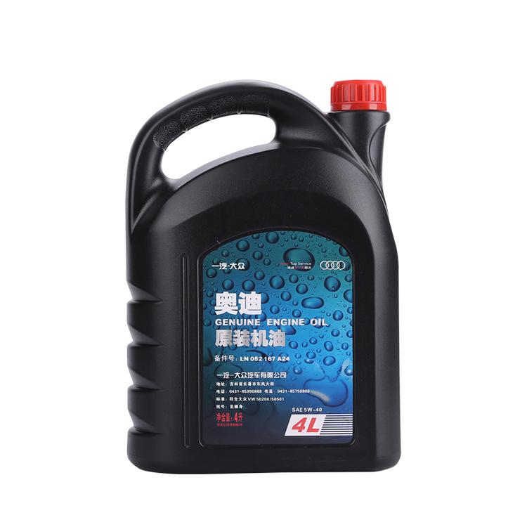 Thị trường bảo dưỡng Bán buôn 4 lít FAW Gói dầu gốc 4L của Audi để bảo vệ độ nhớt của động cơ Bán hà