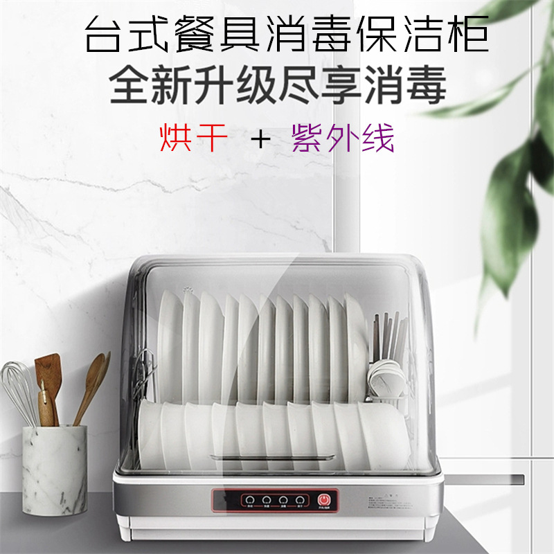 Desktop tableware disinfection cabinet dryer UV ultraviolet sterilization household mini disinfectio