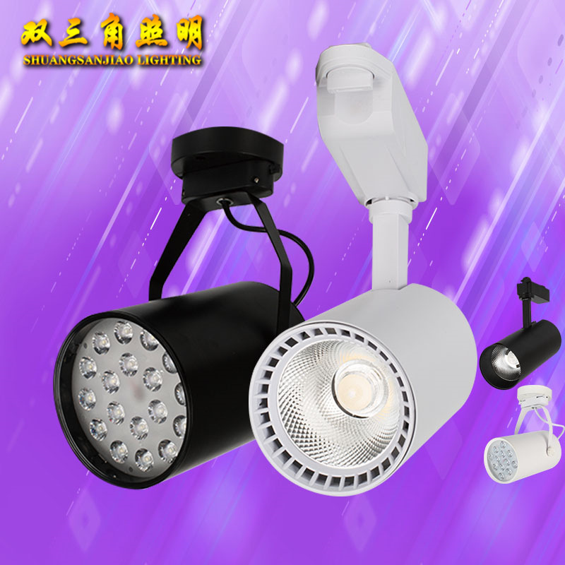 SHUANGSANJIAO Window exhibition hall wholesale LED spotlight 3w5w7w9W12w15w18w track light clothing