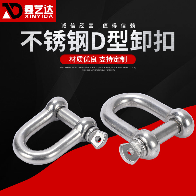XINYIDA Stainless steel 304 Japanese D-type shackle European shackle American shackle lifting riggin