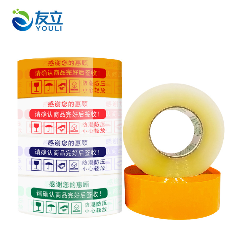 YOULI Ulead warning message sealing tape 4.5*2.5cm express tape packaging transparent tape tape cust