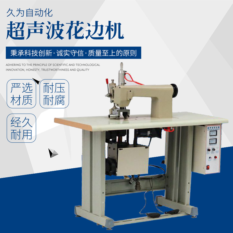 Ultrasonic lace machine Lace machine Ultrasonic wireless sewing machine Non-woven sewing machine