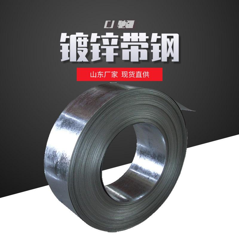 Shandong corrugated pipe strip galvanized strip steel strip no flower aluminum zinc strip galvanized