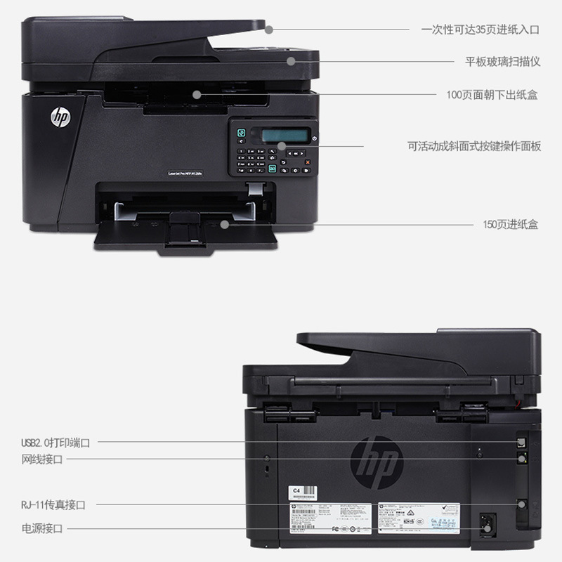 HP HP M128fn black and white laser multifunction printing continuous copy scanning A4 paper telephon