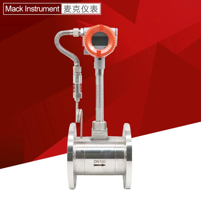 MAIKE Air flowmeter steam flowmeter vortex flowmeter pipeline vortex flowmeter