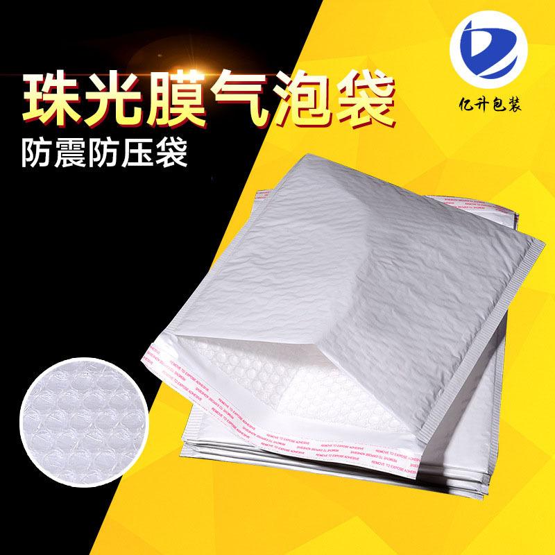 YISHENG White pearlescent film bubble bag logistics packaging bag shockproof foam bag clothing expre