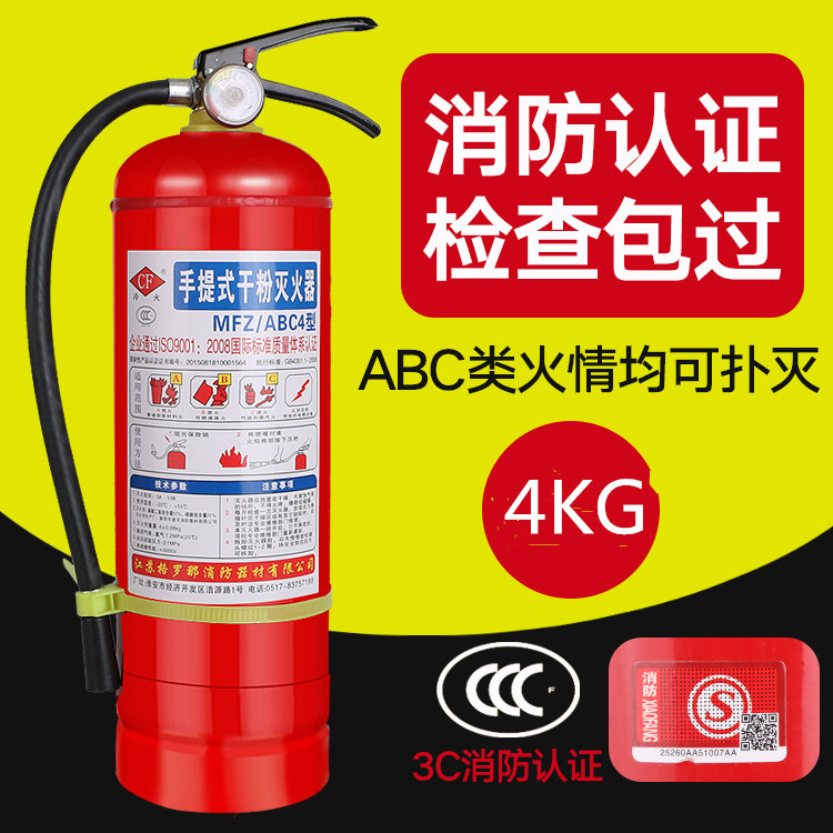Fire extinguisher factory shop household 4kg dry powder 4kg portable vehicle fire extinguisher fire