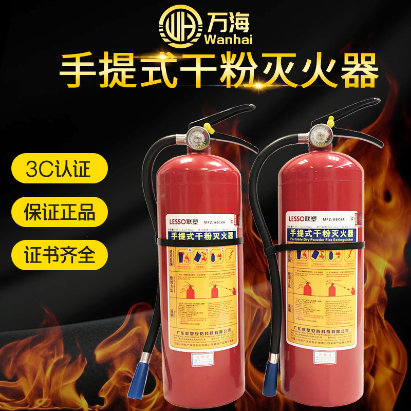 Liansu brand fire-fighting supplies portable dry powder fire extinguisher 4kg in-vehicle portable fi