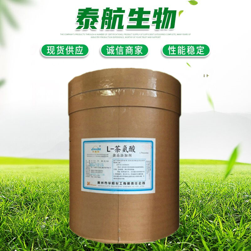 L-theanine food grade amino acid nutrition enhancer theanine price food additive