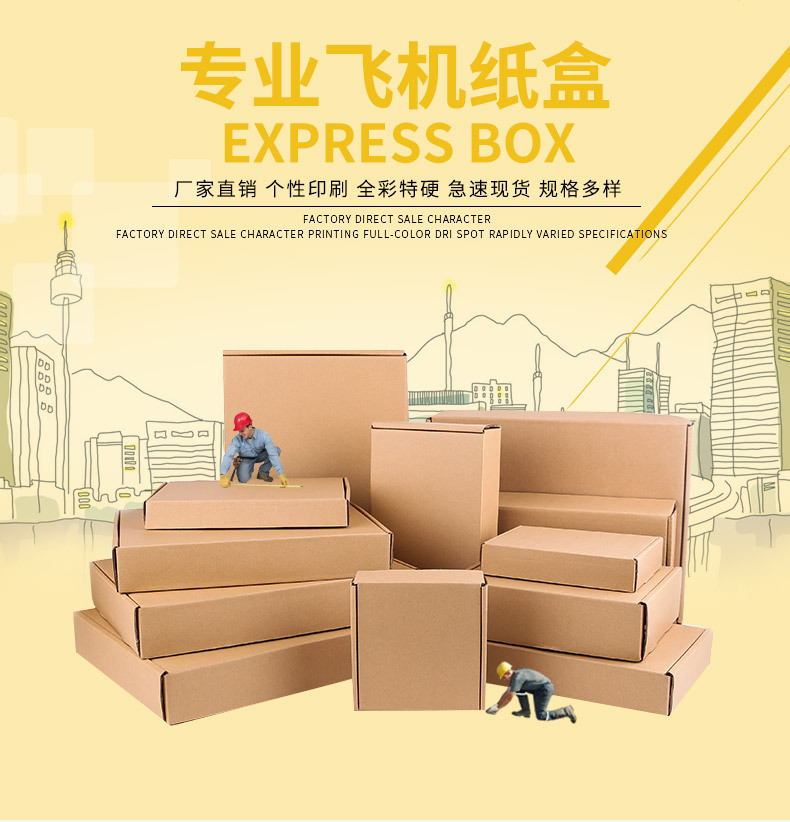 Moving packaging corrugated cardboard custom-made square express box airplane box folding carton spo