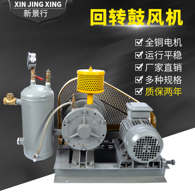 JINGXING Rotary blower low-noise energy-saving sewage treatment pressurized aeration and aeration fa