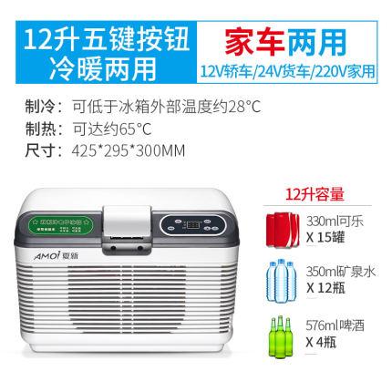 Amoi tủ lạnh xe hơi  xe ô tô tủ lạnh 24v xe tải chuyên dụng 12v ô tô làm lạnh tủ lạnh nhỏ ký túc xá