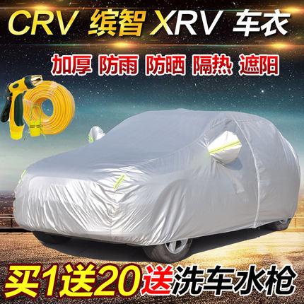 Áo trùm xe hơi Thích hợp cho 2021 Honda CRV Binzhi XRV Crown Road Car Che phủ dày chống mưa chống nắ