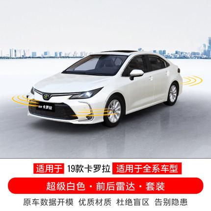 Radar cảm biến lùi xe  19 Radar lùi Corolla / Ralink thế hệ mới của Toyota đã sửa đổi các cảnh báo