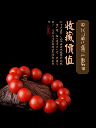 Chuỗi phật  Tang Baoshan South Red Vòng tay Vòng tay Mã não Vòng tay Phật giáo Vân Nam Baoshan tự nh