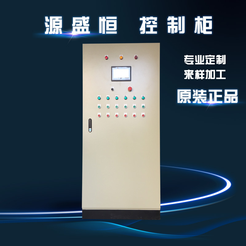 CHNT Customized design electric cabinet, automation control system plc cabinet, complete set of low-