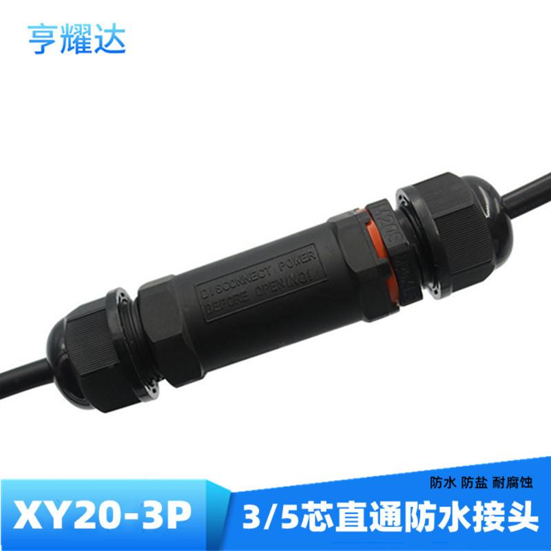HENGYAODA IP68 waterproof connector three-core five-core nylon plastic self-locking connector throug