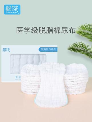 Tả vải  Tã gạc, 100% cotton, tã trẻ sơ sinh, tã cotton, vòng meson có thể giặt được mùa hè