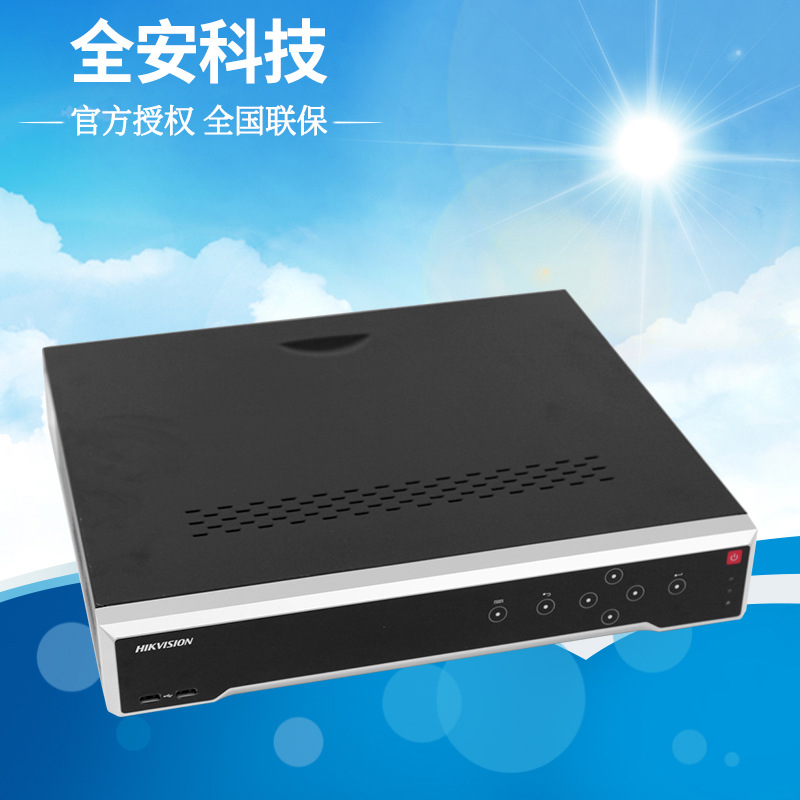 Hikvision 64-channel network high-definition hard disk video recorder 8-disk remote monitoring host