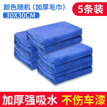 Khăn lau xe Khăn dày rửa xe ô tô với khăn thấm nước lau xe ô tô đặc biệt không rụng vải da hươu cung