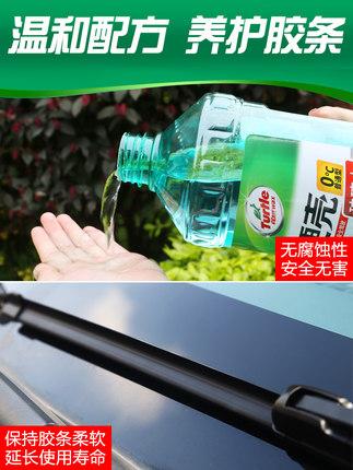 Turtle Nước rửa kính chắn gió thương hiệu xe nước thủy tinh với bốn mùa gạt nước đa năng khử nhiễm m
