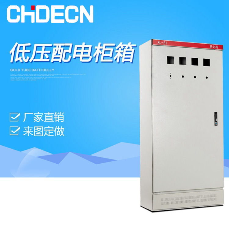 YAOHAN Factory direct sales switch cabinet low voltage power distribution cabinet xl-21 power cabine