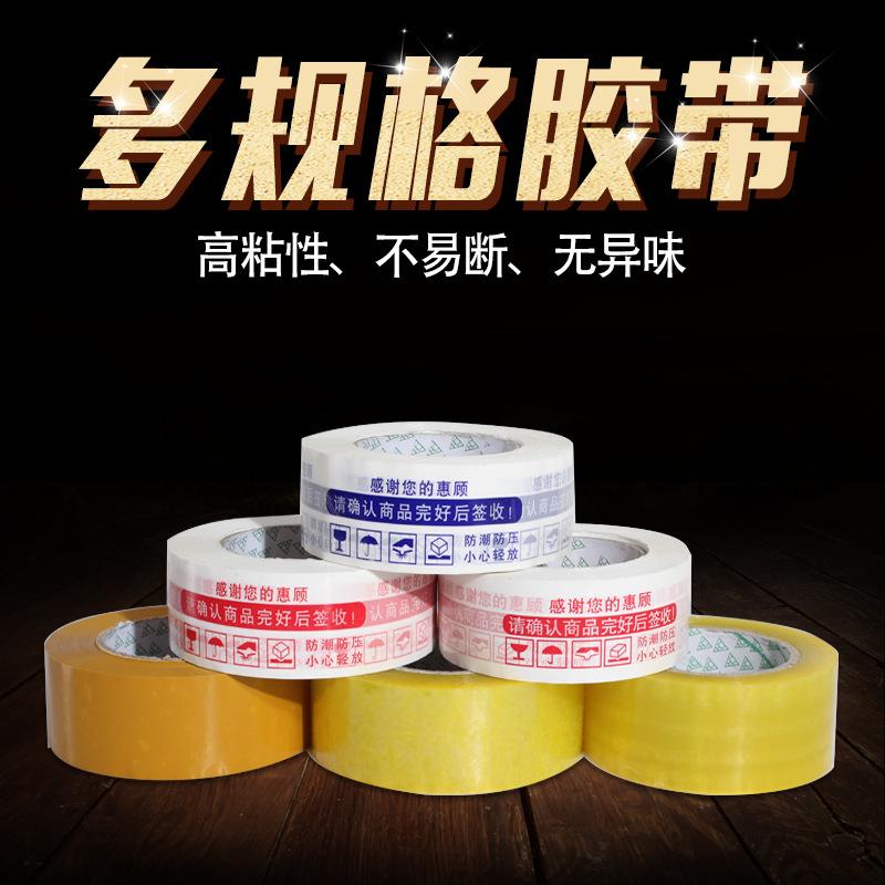 Carton packing tape red warning tape transparent sealing packing tape express carton sealing tape