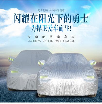 Áo trùm xe hơi  May ô tô Che ô tô Che nắng Chống mưa Cách nhiệt Bốn mùa Chung Chống bụi Dày Đặc biệt
