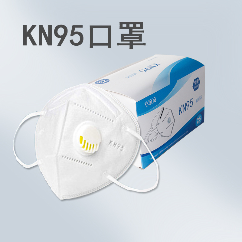 HUAXIANG New dustproof built-in kn95 breathing valve masks individually packaged men and women anti-