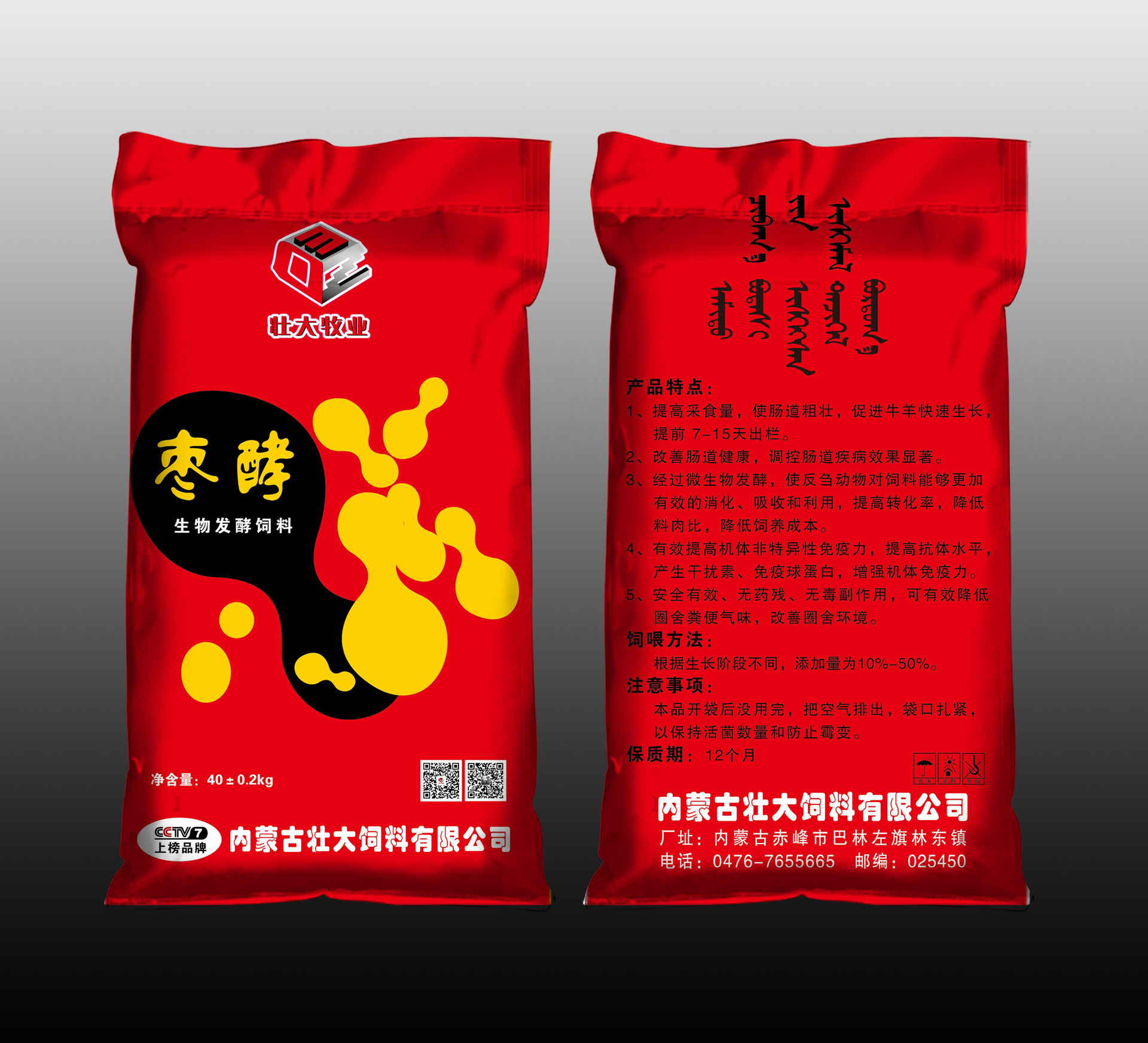 QUANYU Feed and fertilizer chemical packaging color printing woven bag coated moisture-proof and wat