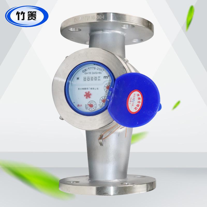 304 stainless steel flange water meter detachable type screw wing water meter