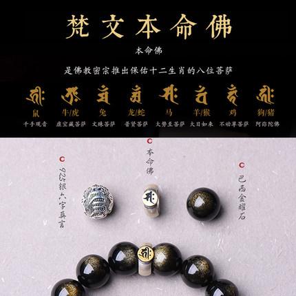 Chuỗi phật  Vòng tay phật sinh mệnh Obsidian của nam giới năm sinh vòng tay vàng obsidian nữ vòng ta