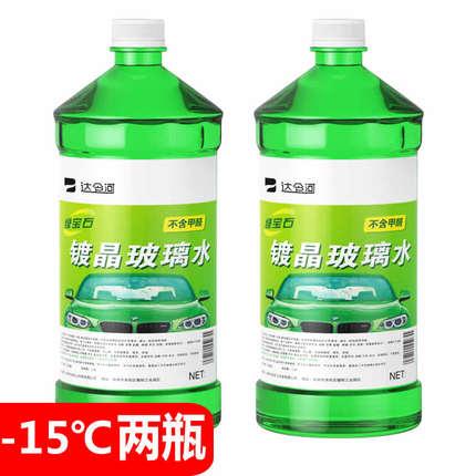 Nước rửa kính chắn gió Gạt nước kính ô tô gạt nước tốt cho mùa đông loại chống đông kính nước ô tô b