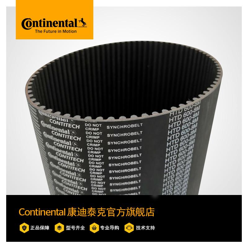 Dây đai cao su công nghiệp ContiTech Dây đai đồng bộ 280-5M-400