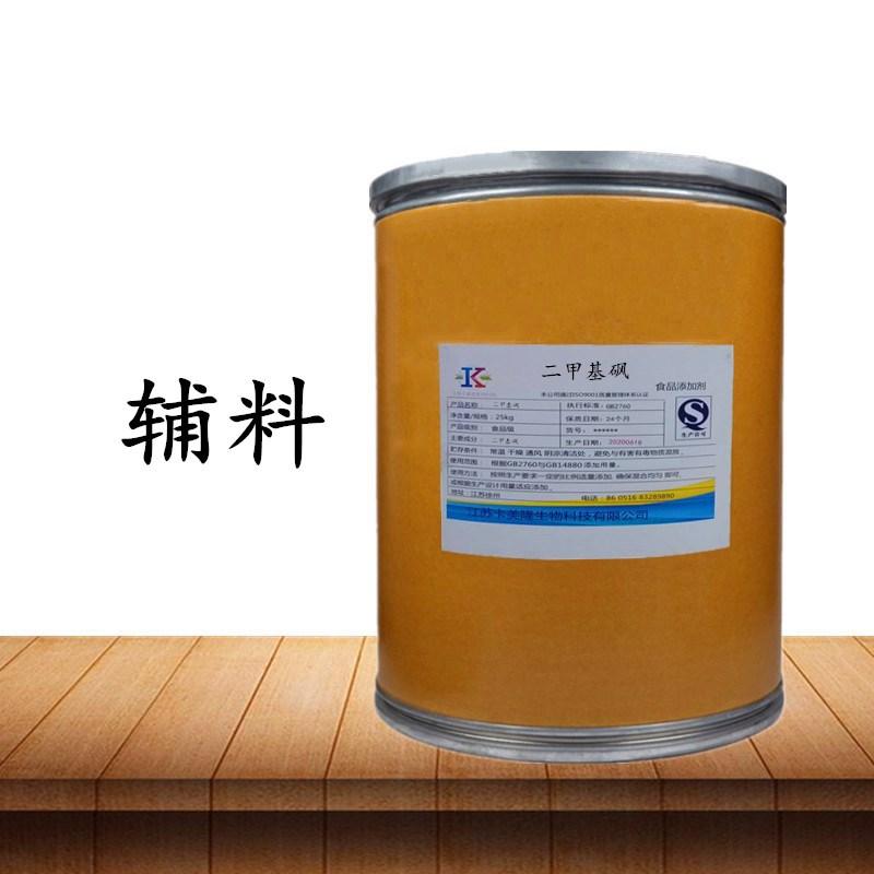 KAMEILONG Dimethyl sulfone crystal granule food additive nutrition enhancer