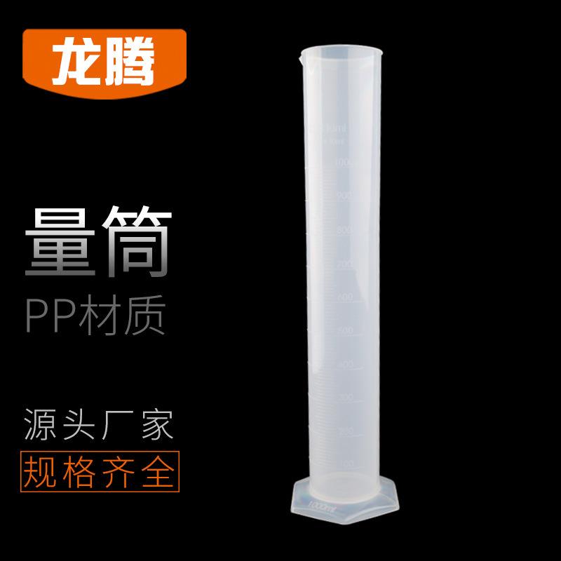 Plastic measuring cylinder 1000ml measuring cylinder acid and alkali resistant PP scale cylinder lab