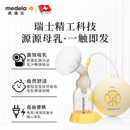 Bình hút sữa  Máy hút sữa điện Medela Máy hút sữa điện lụa vần điệu đơn phương massage thiết bị vắt