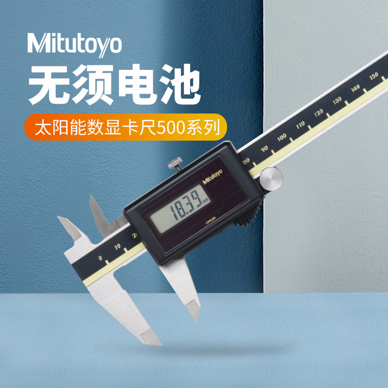 Mitutoyo sheet caliper 500-444 Absolute origin type solar digital caliper 0-150MM