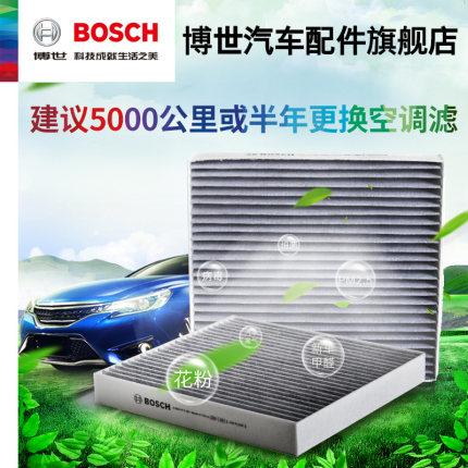 bộ lọc Lọc gió điều hòa Bosch phù hợp cho Mazda CX-4 Atez nhập khẩu CX-5 2.0 2.5 lọc than hoạt tính