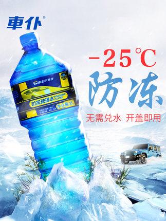 Nước rửa kính chắn gió Ô tô phục vụ ô tô mùa hè gạt nước kính ô tô tốt với gạt nước không đậm đặc bố