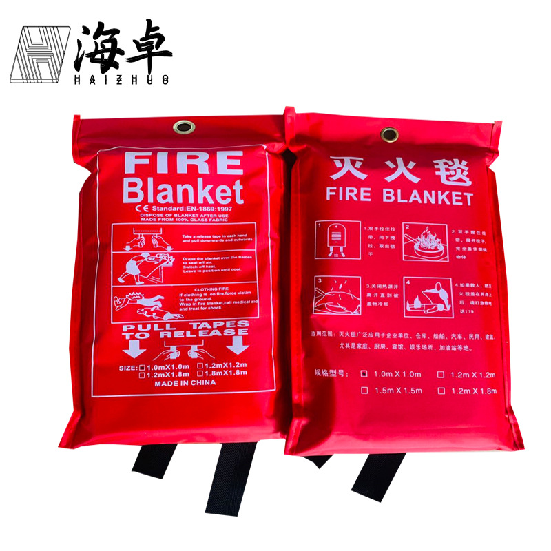 HAIZHUO Fire blankets, car fire blankets, boxed fire blankets, hotel restaurants kitchen fire blanke