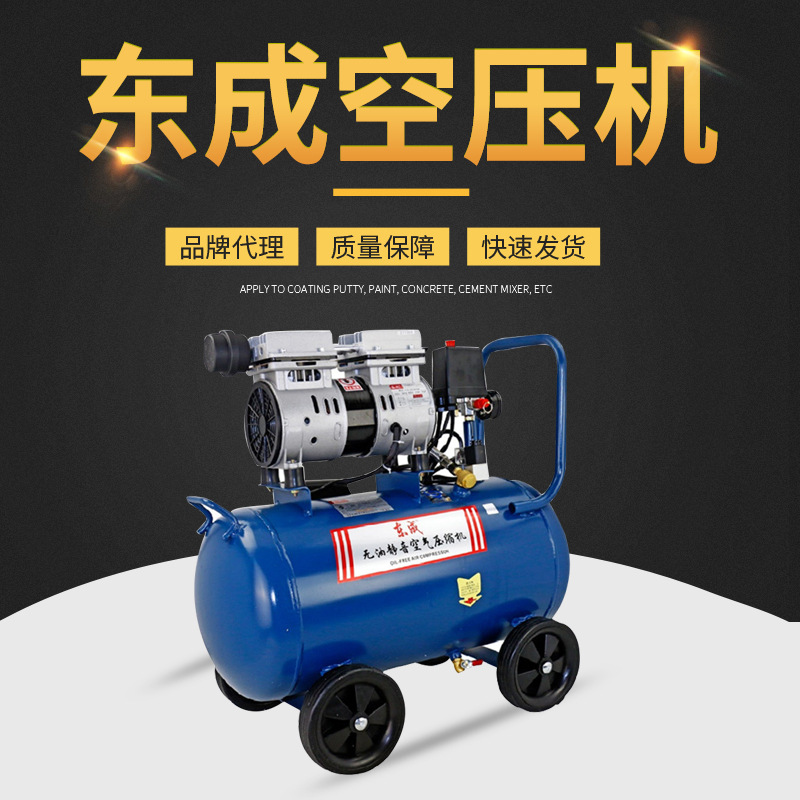 Dongcheng silent oil-free air compressor air compressor spray paint air nail gun air pump Q1E-FF02-1