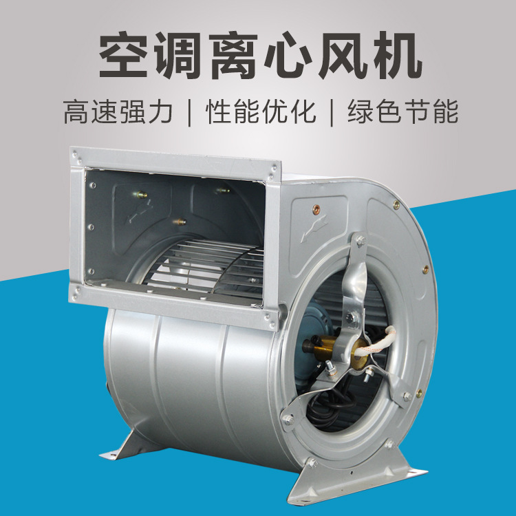Smoke exhaust centrifugal fan Industrial dust removal centrifugal fan Low noise air conditioning fan