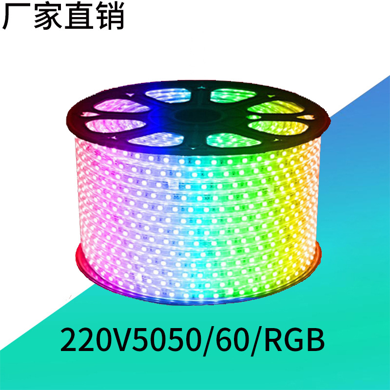 YIAO Outdoor waterproof high voltage 5050 variable light colorful RGB patch flexible 220V light stri
