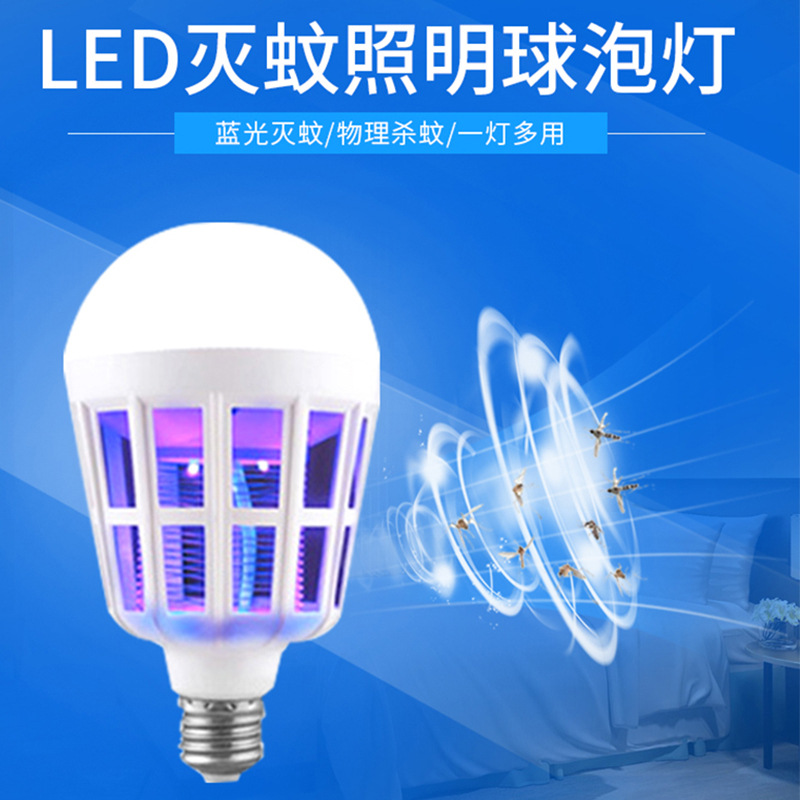 FEIFANHUI led mosquito bulb e27 indoor and outdoor lighting dual purpose led mosquito bulb