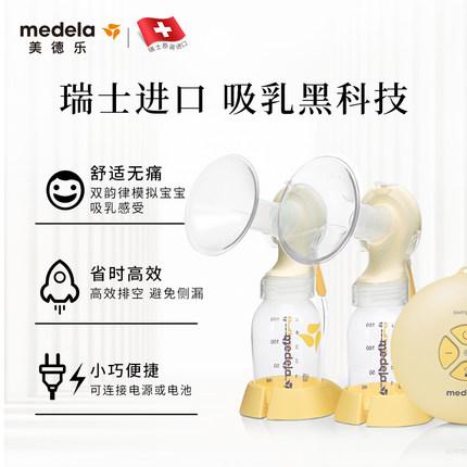Máy hút sữa điện Medela Silk Rhyme Wing loại bình đôi .