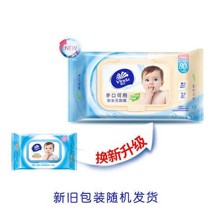 Khăn ướt  Có thể dùng khăn lau miệng cho bé Vinda 80 miếng * 3 gói khăn lau mềm trẻ em có nắp và khă